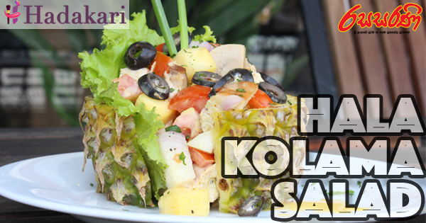 Hala Kolama Salad Recipe