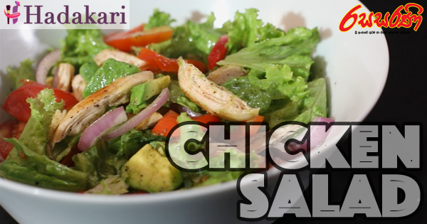Chicken සලාදය (Video) | Chicken Salad Recipe (Video)