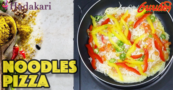 නූඩ්ල්ස් පීසා - Recipe (Video) | Noodles Pizza Recipe (Video)