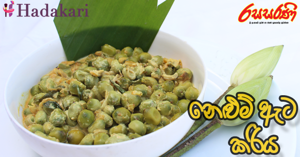 Lotus Seed Curry Recipe