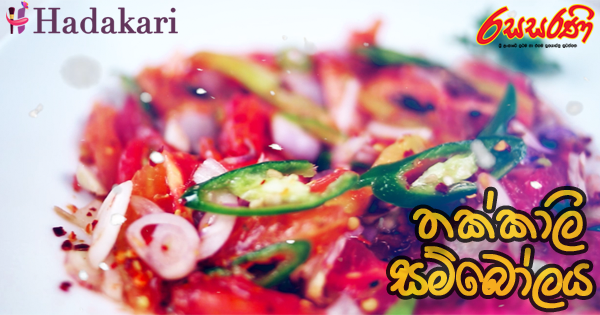 තක්කාලි සම්බෝලය - Recipe (Video) | Thakkali Sambolaya Recipe (Video)