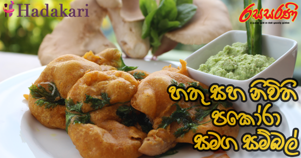Mushroom, Spinach Pakora with Sambol Recipe