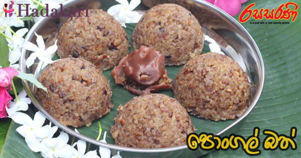 Pongal Rice Recipe