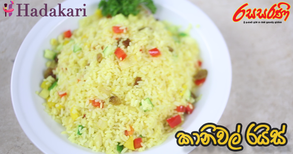 Carvel Rice Recipe - Video