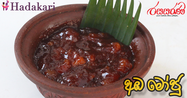 අඹ මෝජු - Recipe | Mango Moju Recipe
