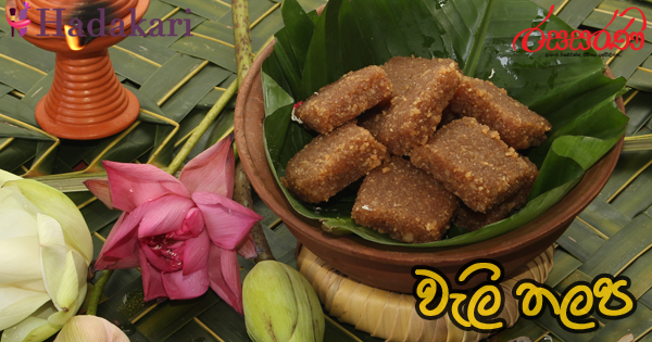 වැලි තලප - Recipe | Wali Thalapa Recipe