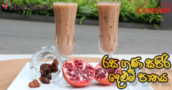 Pomegranate and Date Smoothie Recipe