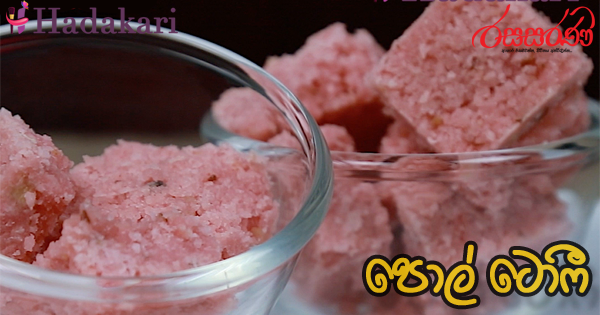 පොල් ටොෆී - Recipe | Coconut Toffee Recipe