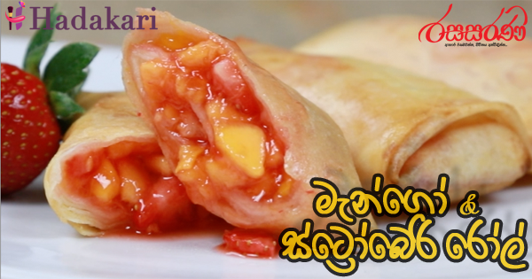 Mango & Strawberry Spring Roll Recipe