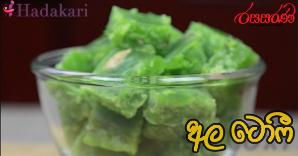 අල ටොෆී - Recipe (Video) | Ala Toffee Recipe