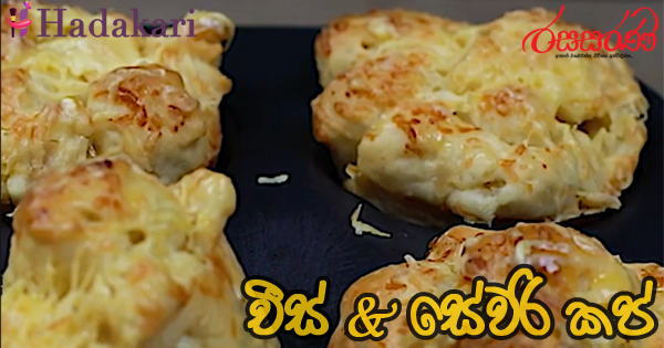 Cheese and Savoury Cup Recipe