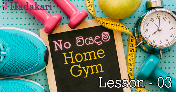No වියදම් Home Gym - Lesson 03 | Workout Lesson - 03