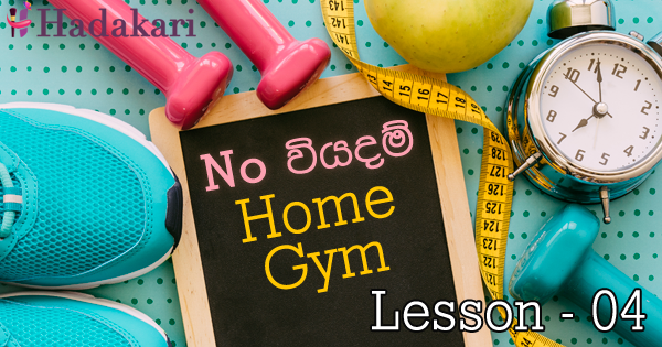 No වියදම් Home Gym - Lesson 04 | Workout Lesson 04