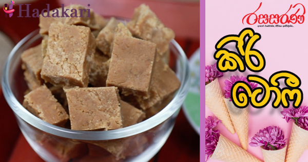 Milk Toffee Recipe