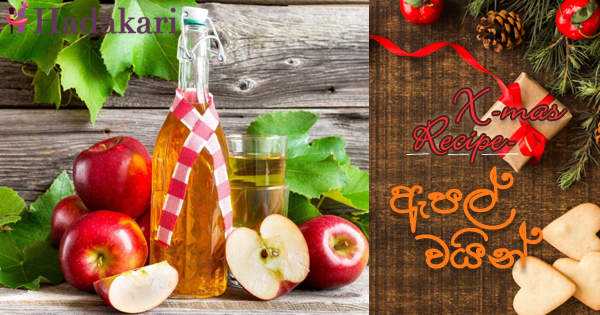 ඇපල් වයින් - Recipe | Home Made Apple Wine Recipe