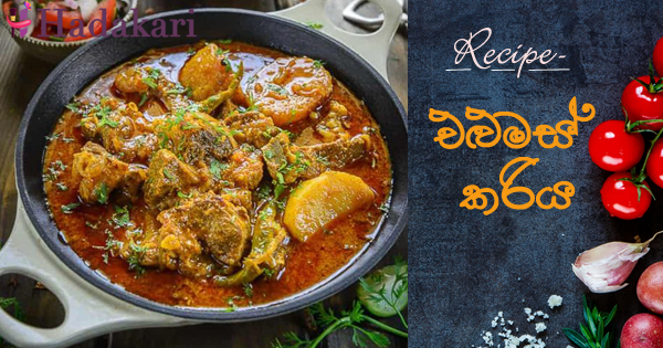 Mutton Curry Recipe