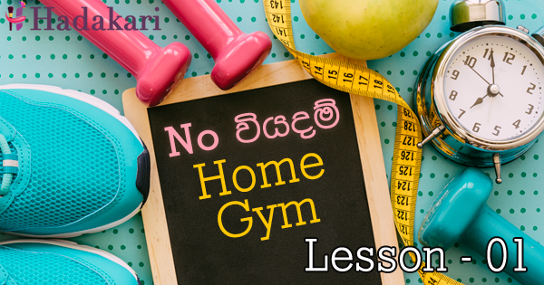 No වියදම් Home Gym - Lesson 01 | Workout at home - Lesson 01